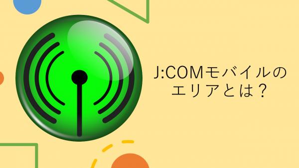 J:COMモバイルのエリアとは?