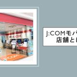 J:COMモバイルで店舗契約するには?即日開通NGなので注意