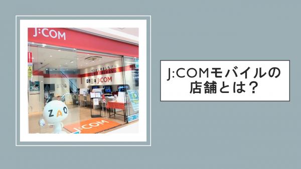 J:COMモバイルの店舗とは?