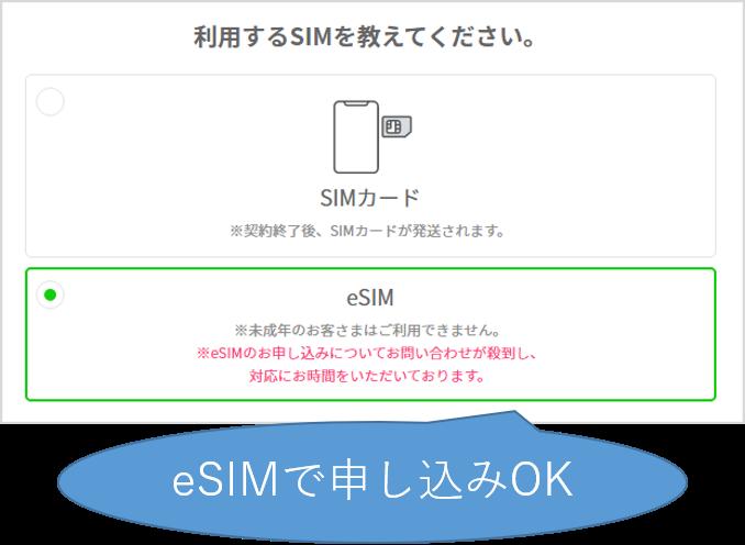 eSIMで申し込みOK