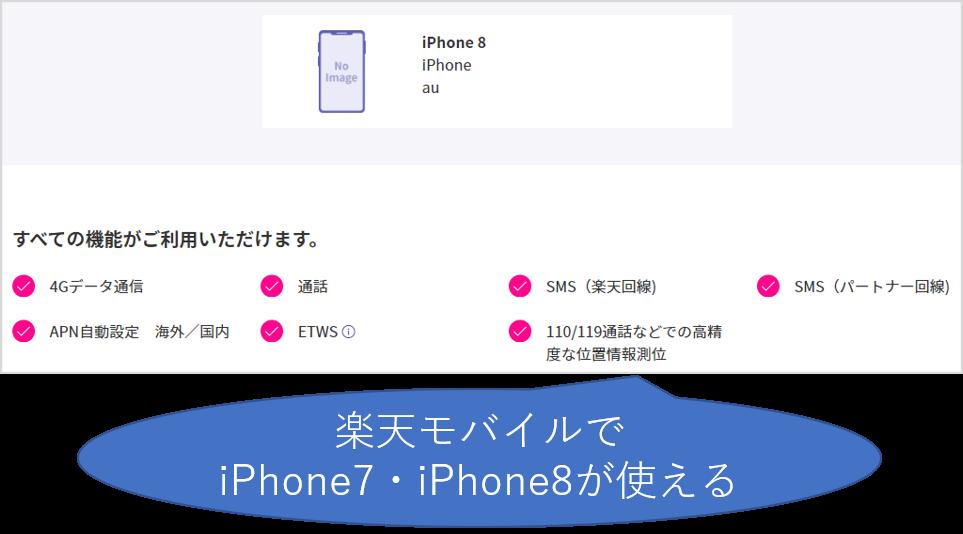 楽天モバイルでiPhone7/8が使える