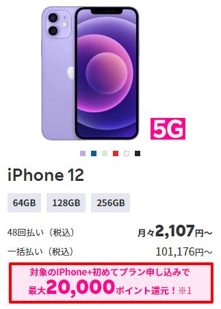 楽天モバイルのiPhoneが20000ポイント還元