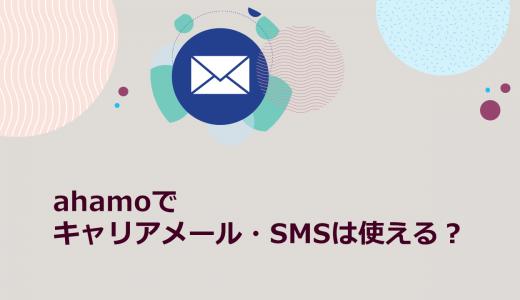 ahamo(アハモ)ではキャリアメール・SMS・+メッセージは使える?
