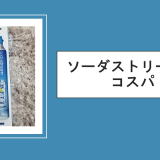 ソーダストリームはコスパが悪い?60リットル使えないガスシリンダーを厳しく評価