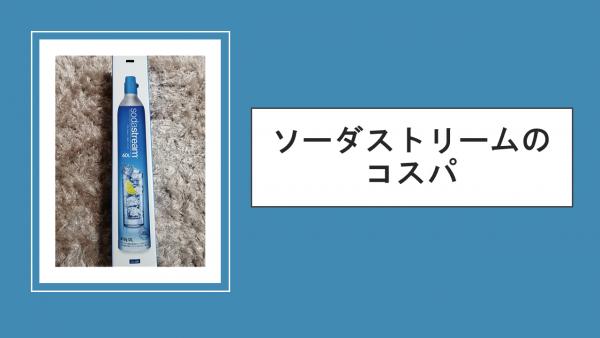 ソーダストリームのコスパ