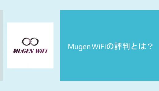 Mugen WiFiの評判とは?メリット・デメリットからおすすめな人を考察