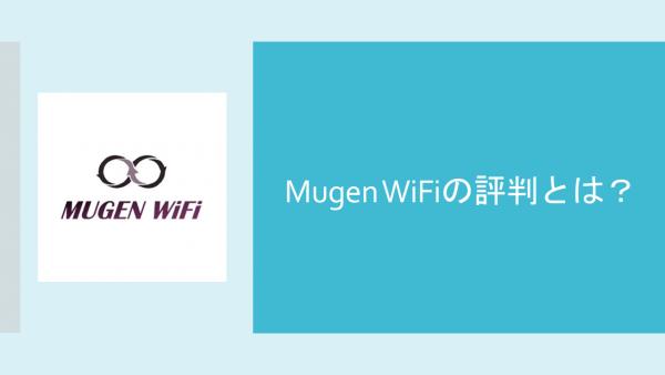 Mugen WiFiの評判とは?