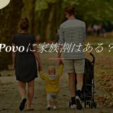 povo(ポヴォ)は家族割プラスの対象外!家族通話や人数カウントもないので注意