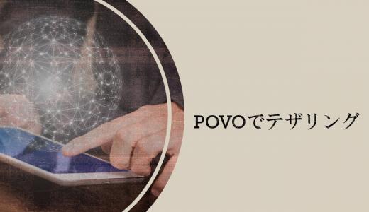 povo(ポヴォ)はテザリングに対応!速度制限中でも遅くない