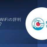 FUJI WiFiの評判は悪い?速度やデメリットを厳しく評価