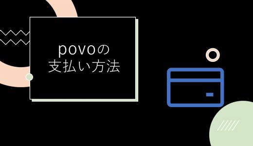 povo(ポヴォ)の支払い方法を徹底解説!口座振替やデビットカードは使える?