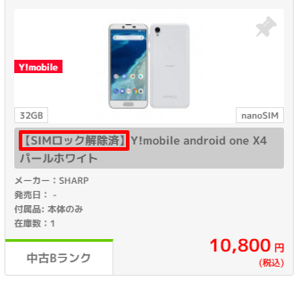 Android One X4 SIMロック解除済み
