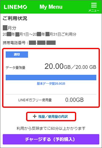 MyMenuでデータ残量のチェック