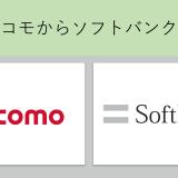 ドコモからソフトバンクに乗り換える手順とは?注意したいデメリットや乗り換えタイミングも解説