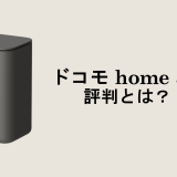 ドコモ home 5Gの評判とは?