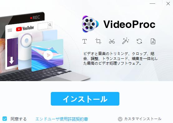 Video Procのインストール