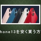 iPhone13を安く買う方法
