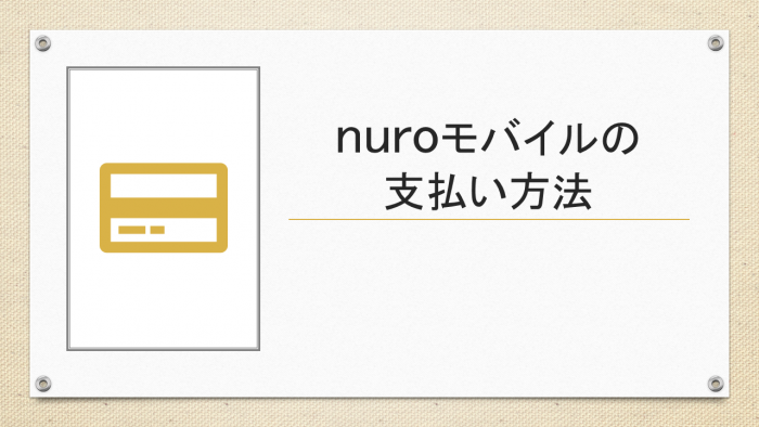 nuroモバイルの支払い方法
