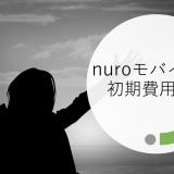 エントリーパッケージ不要!nuroモバイルの初期費用0円キャンペーンが凄い【初月料金も無料】