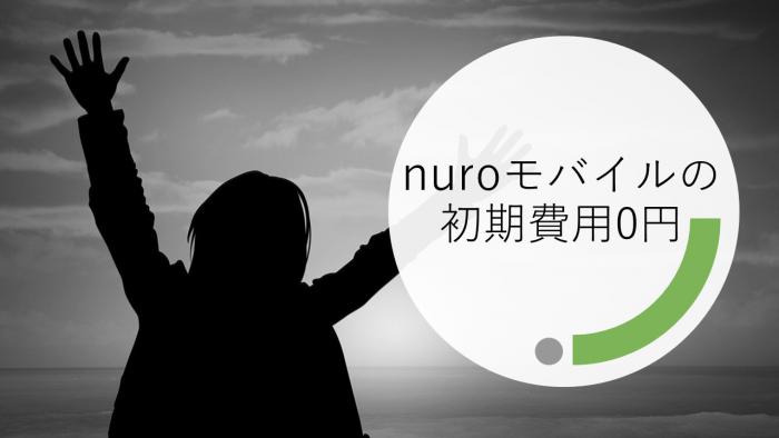 nuroモバイルの初期費用0円