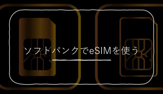 ソフトバンクでeSIMを使うには?eSIM変更から設定・切り替え手順まで詳しく解説