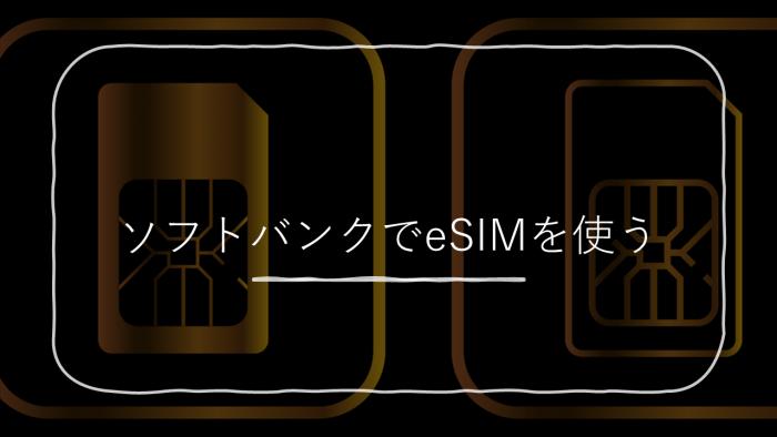 ソフトバンクでeSIMを使う