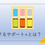 トクするサポート+とは?