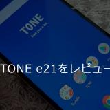 TONE e21をレビュー
