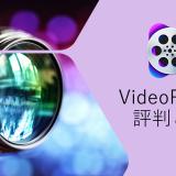 VideoProcの評判とは?