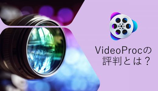 【体験レビュー】VideoProc(ビデオクロック)の評判とは?使い方から無料・有料の違いまで徹底解説