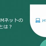 J:COMネットの評判や口コミは悪い?メリット・デメリットから分かるおすすめな人