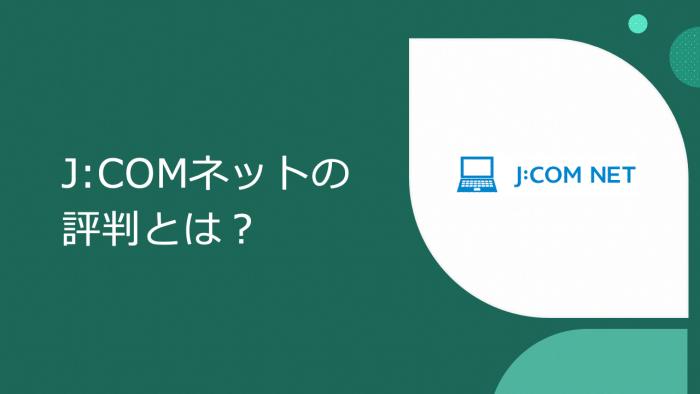 J:COMネットの評判とは?