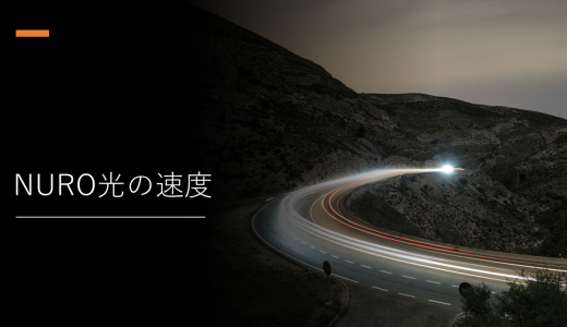 【実測レビュー】NURO光の速度は遅い?口コミから分かる平均速度も考察