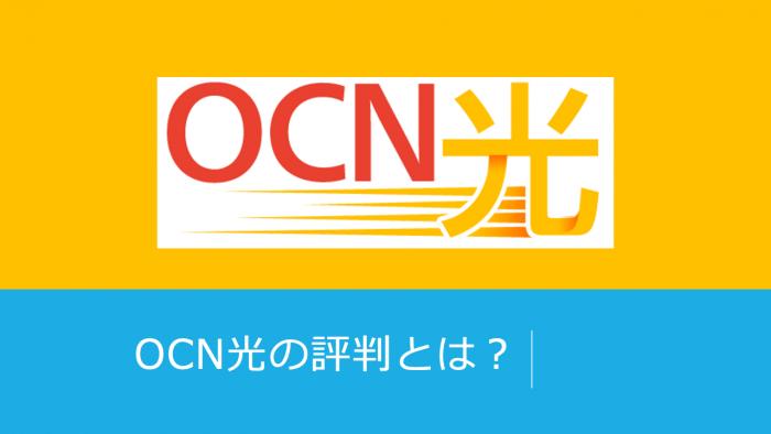 OCN光の評判とは?