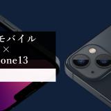 楽天モバイル×iPhone13