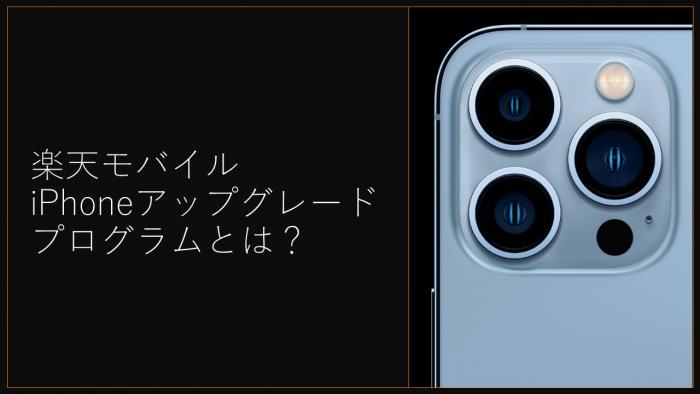 楽天モバイルiPhoneアップグレードプログラムとは?